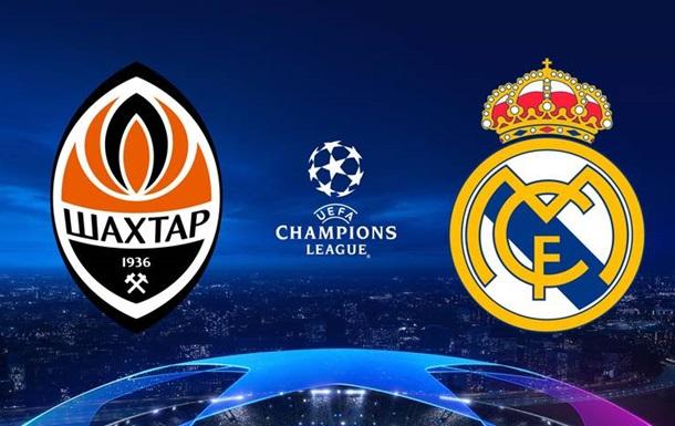 Шахтер - Реал. Онлайн матча Лиги Чемпионов