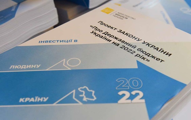 Комитет Рады одобрил проект бюджета на 2022 год