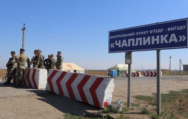 Закрився пункт пропуску Чаплинка на адмінкордоні з Кримом