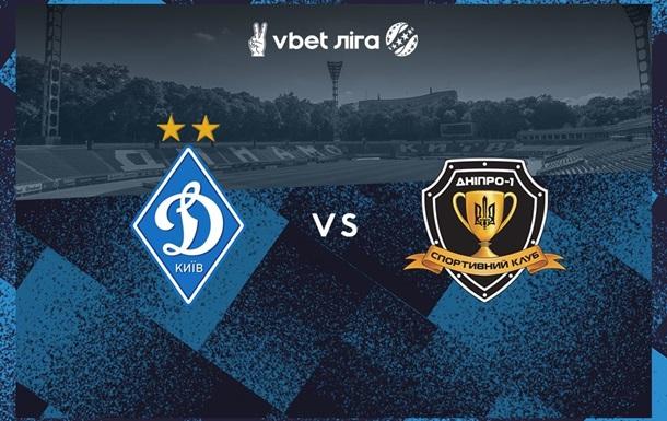 Матч Динамо - СК Днепр-1 состоится на стадионе имени Лобановского