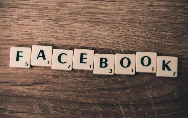 Facebook планирует изменить название - СМИ