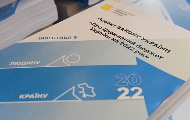 Рада приняла бюджет-2022 в первом чтении