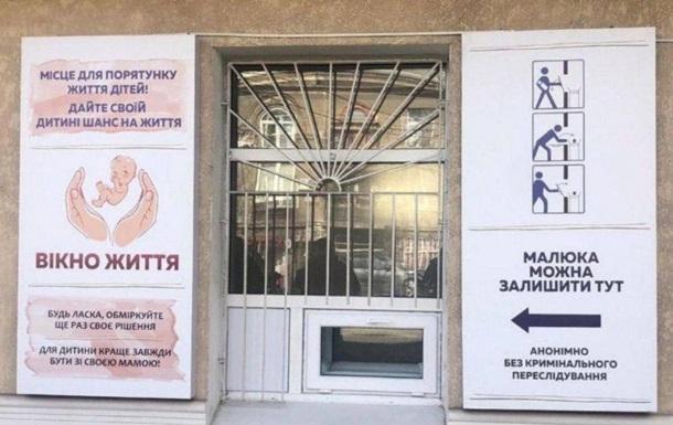 Ребенка с запиской подбросили в Окно жизни в Одессе
