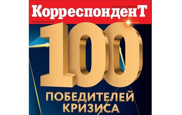 Журнал Корреспондент обновил рейтинг состоятельных украинцев